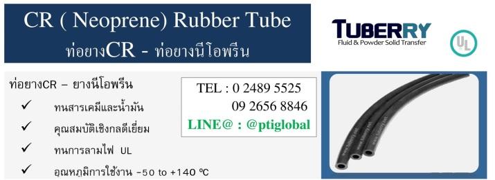 จำหน่ายและรับผลิตท่อยางนีโอพรีน CR