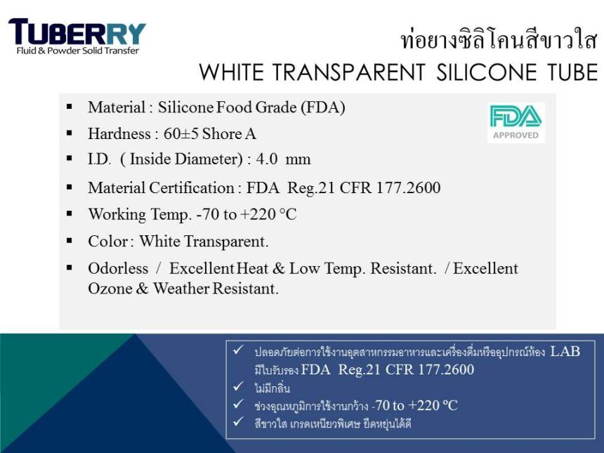 ท่อยางซิลิโคนฟู้ดเกรด  ID 4 mm.jpg