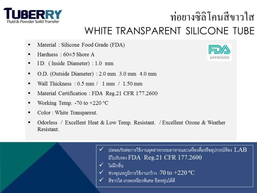 ท่อยางซิลิโคนสีขาวใส FDA รูใน 1 mm