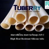 ท่อยางซิลิโคนทนความร้อนสูง 315 C