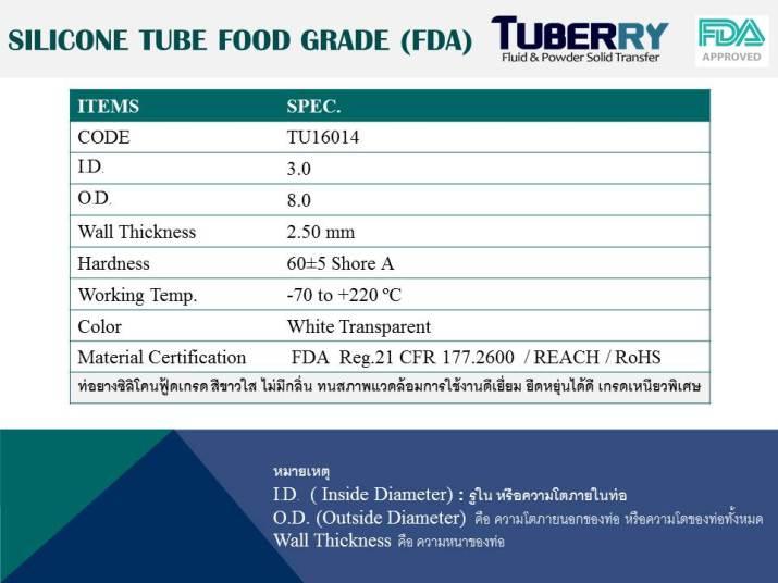 ท่อยางซิลิโคนสีขาวใส FDA ID 3 X OD 8 mm