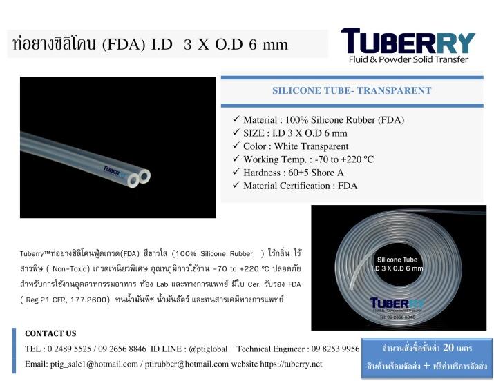 ท่อยางซิลิโคนใส (FDA)  I.D 3XO.D 6 mmFDA-1.jpg