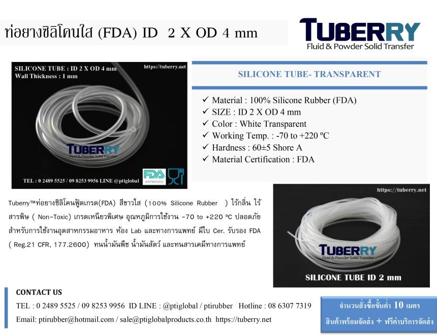 ท่อยางซิลิโคนใส (FDA)  ID2XOD4 mm.jpg