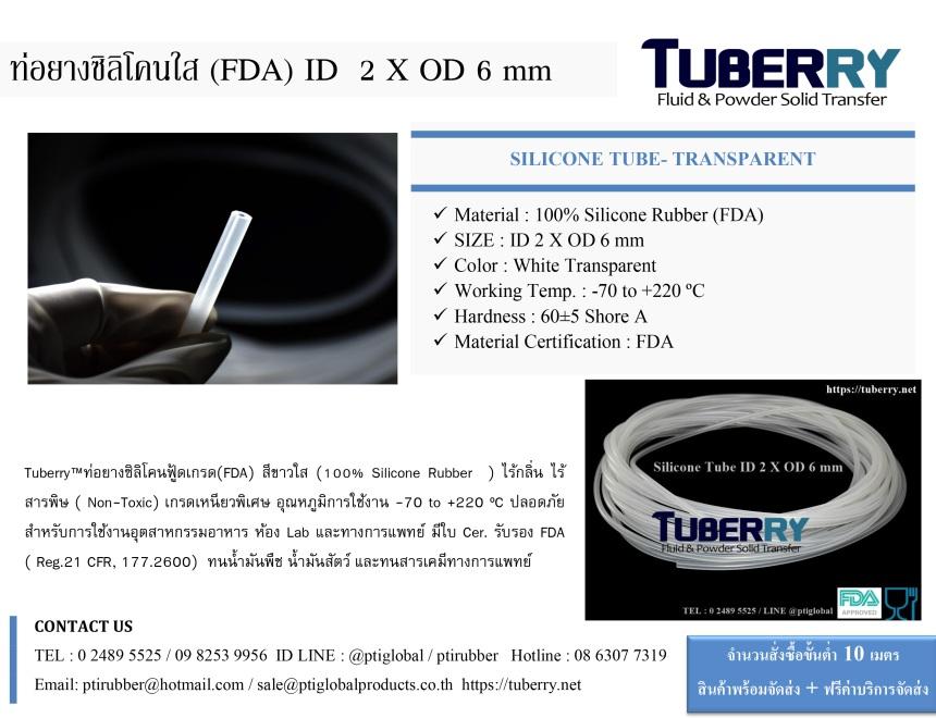 ท่อยางซิลิโคนใส (FDA)  ID2XOD6 mm ทนสารเคมีทางการแพทย์.jpg