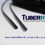 ท่อยางซิลิโคนสีดำ ID 1mm X OD 2.2 mm