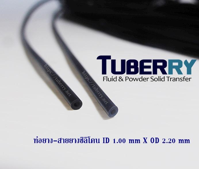 ท่อยางซิลิโคนสีดำ ID 1mm X OD 2.2 mm.JPG