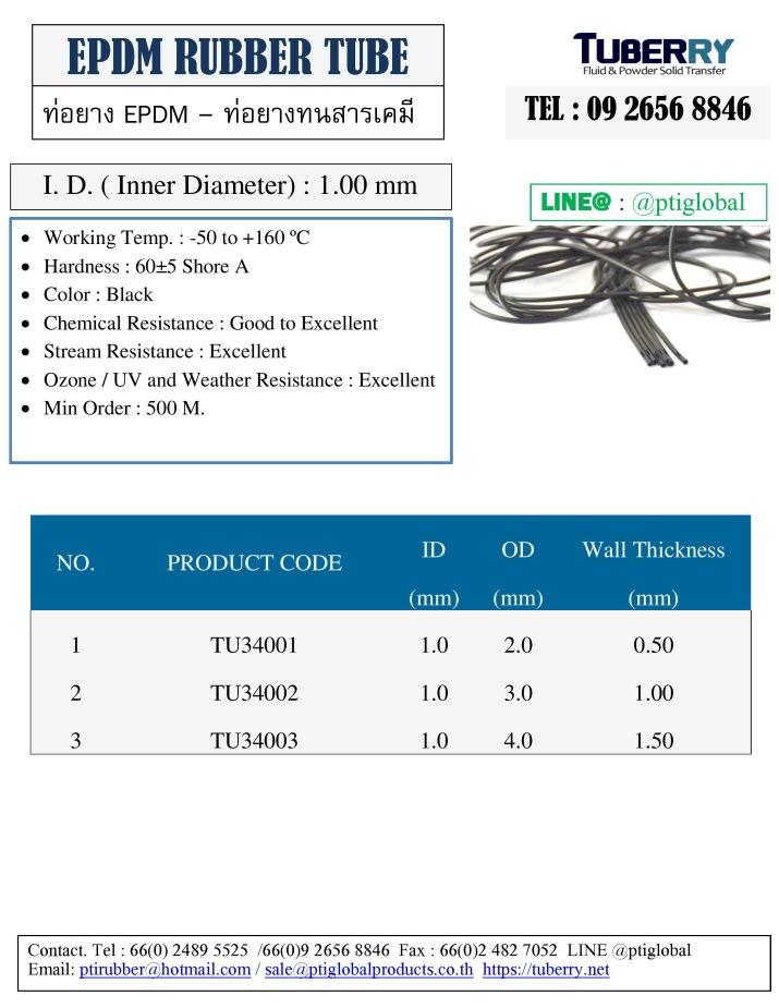 ท่อยาง EPDM ท่อยางทนสารเคมี ID 1 mm.jpg