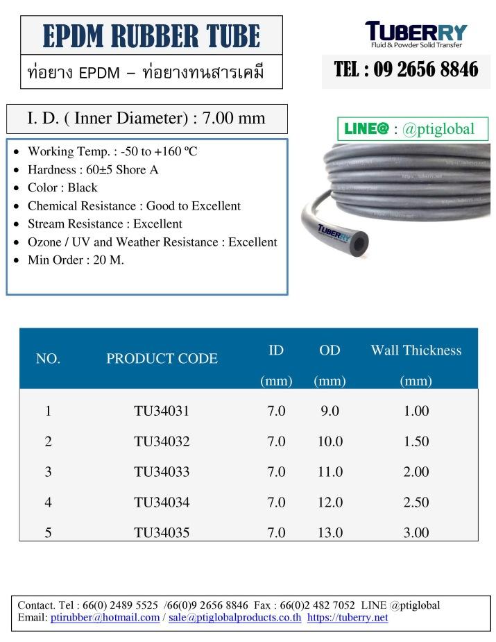 ท่อยาง EPDM ท่อยางทนสารเคมี ID 7 mm