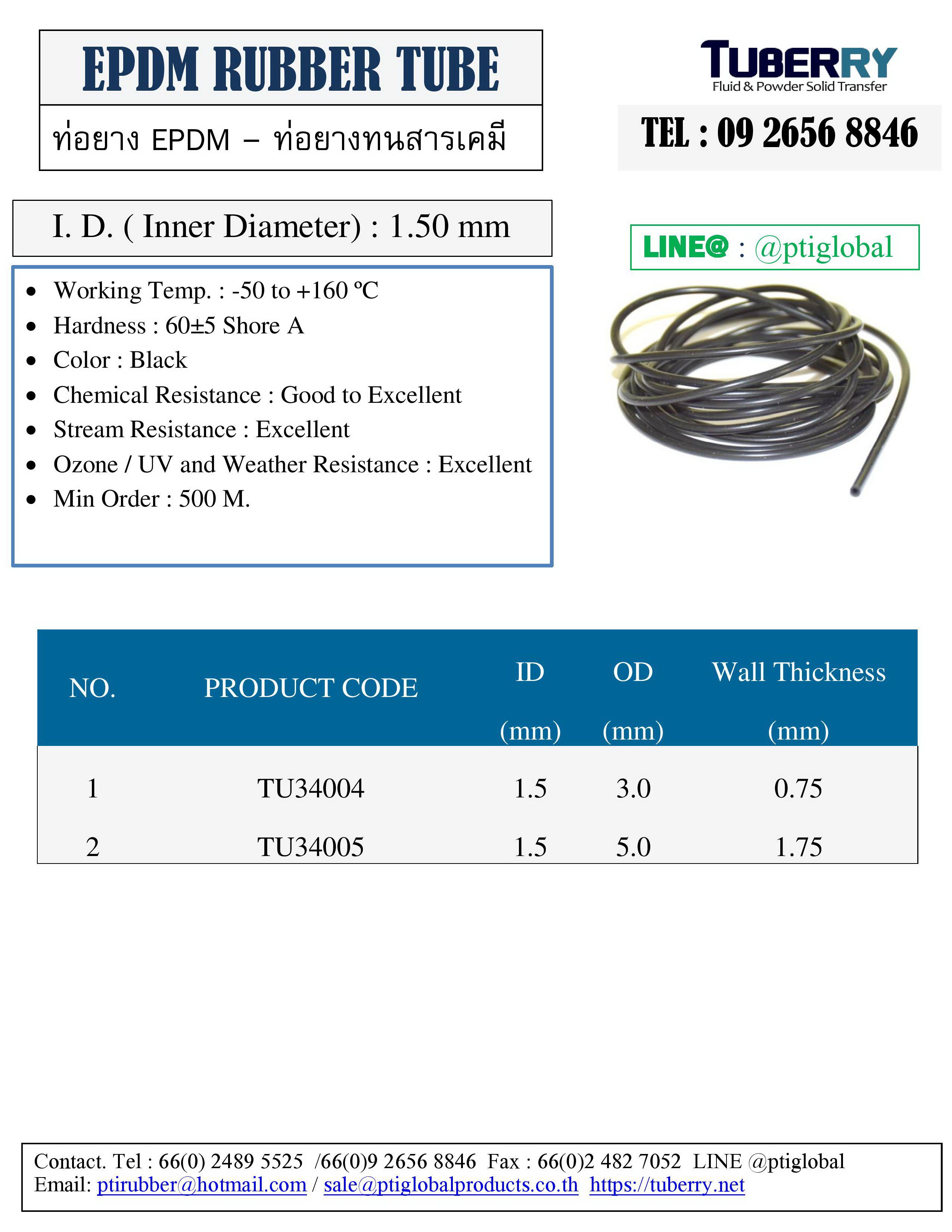 ท่อยาง EPDM  I.D 1.50 mm.JPG