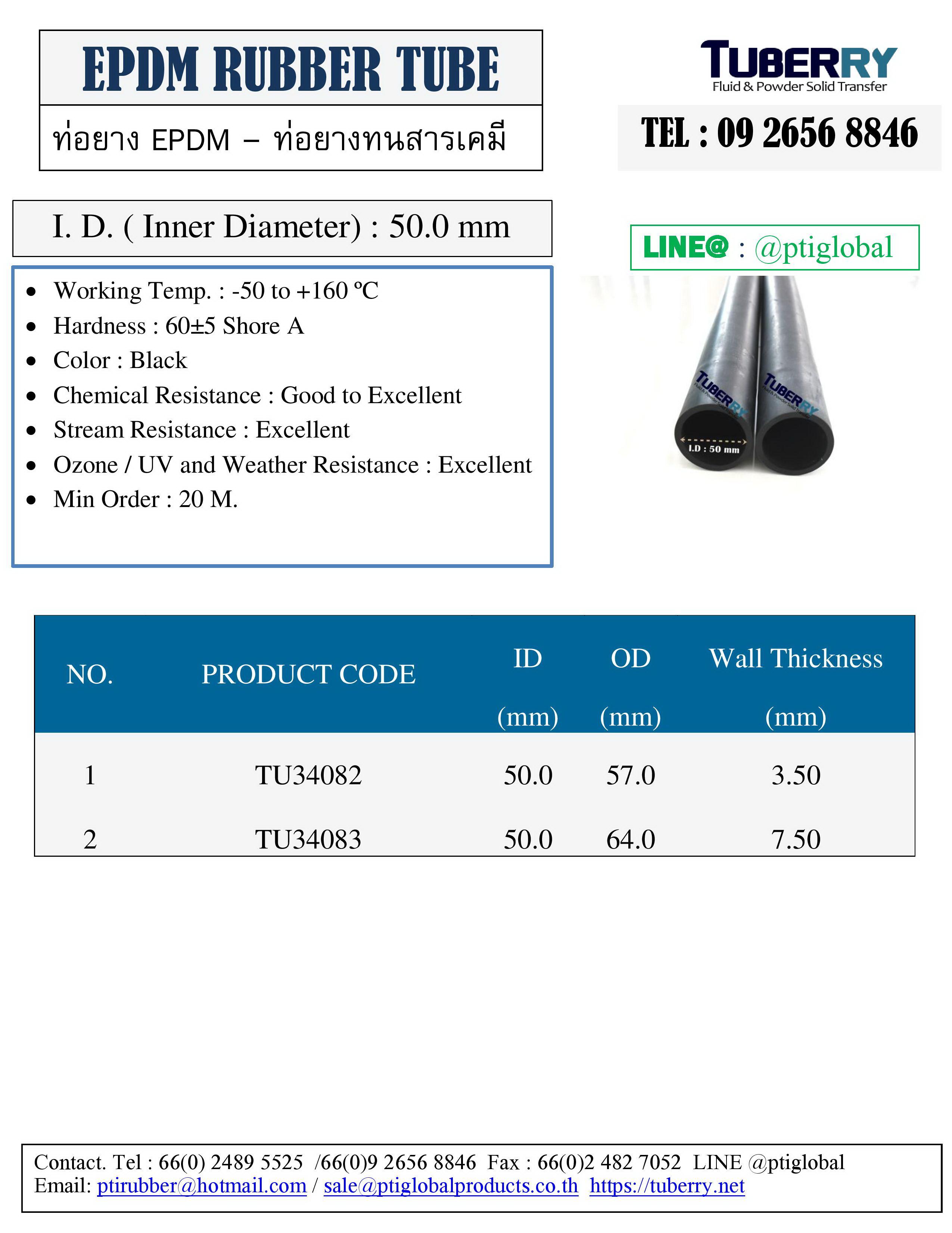 ท่อยาง EPDM  I.D. 50 mm.jpg