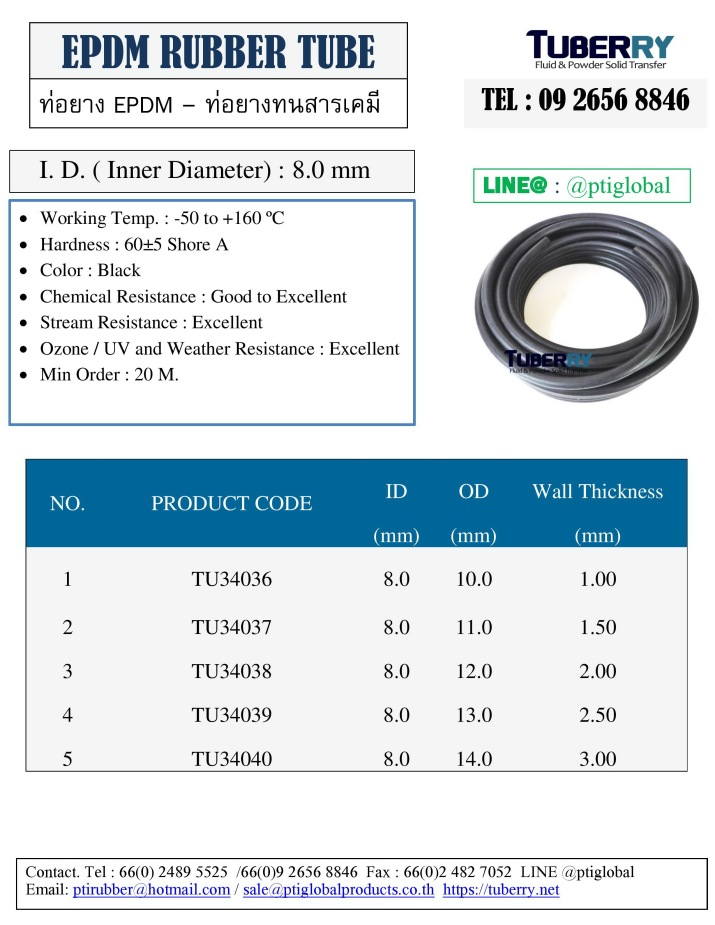 ท่อยาง EPDM I.D 8 mm.jpg