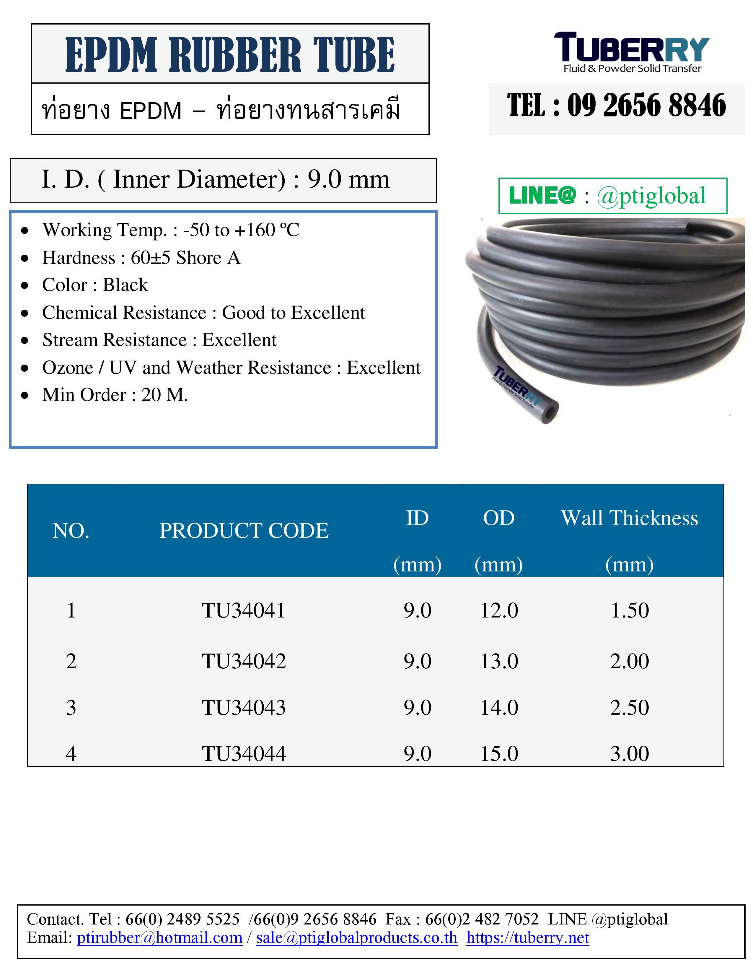 ท่อยาง EPDM  I.D. 9.00 mm.jpg