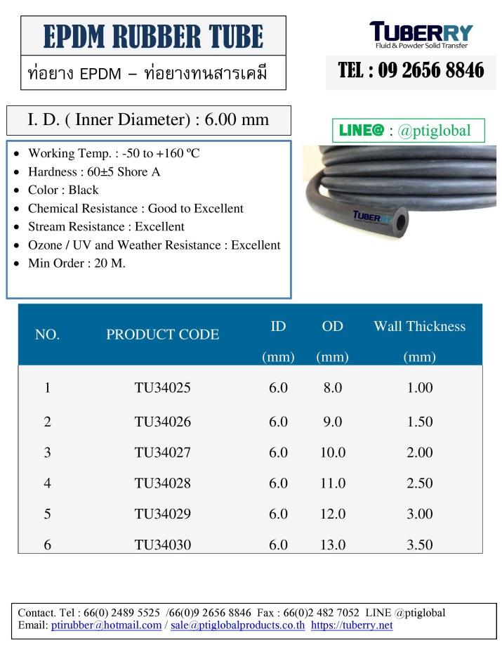 ท่อยาง EPDM ID 6 mm.JPG
