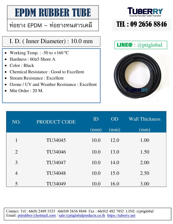 ท่อยางEPDM ID 10 mm.jpg