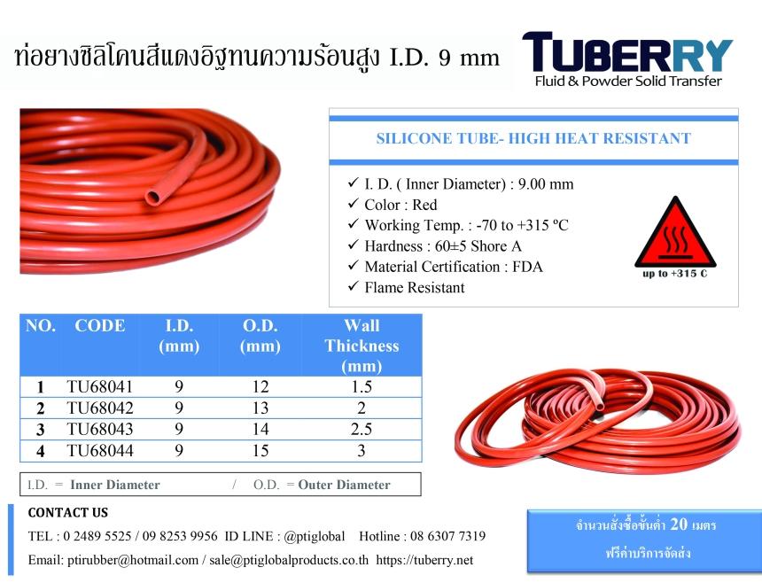 ท่อยางซิลิโคนทนความร้อนสูง ID 9 mm