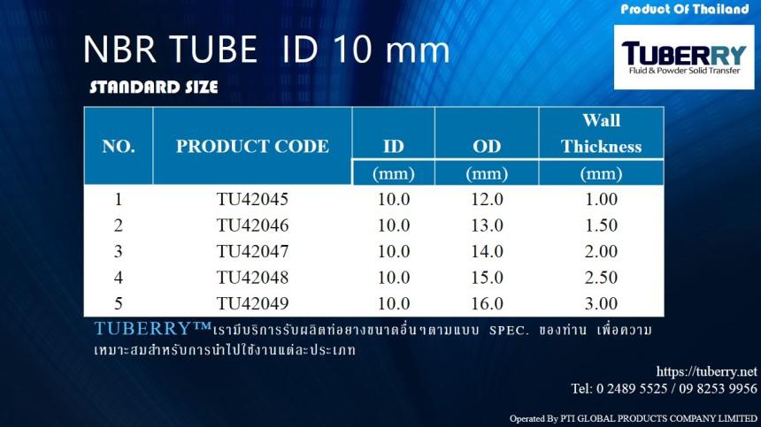 ท่อยาง NBR ID 10 mm