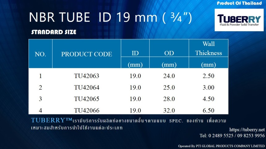 ท่อยางNBR ID 19 mm.jpg