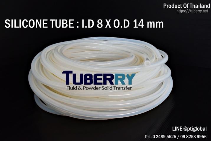 ท่อยางซิลิโคนใสฟู้ดเกรด I.D 8 X O.D 14 mm