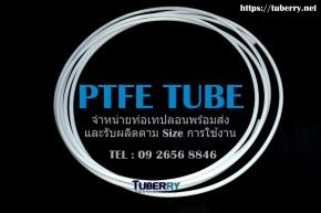โรงงานผลิตท่อ PTFE