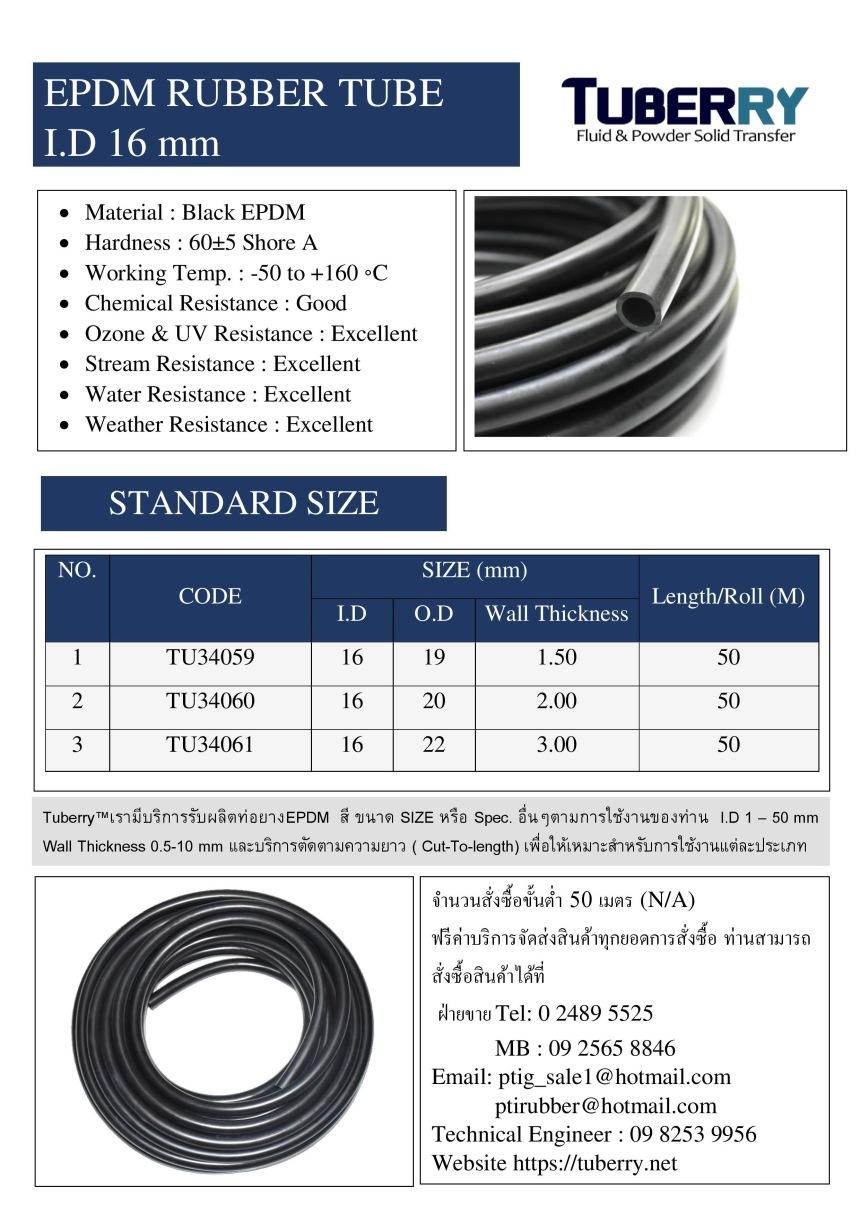 ท่อยางEPDM I.D 16 mm