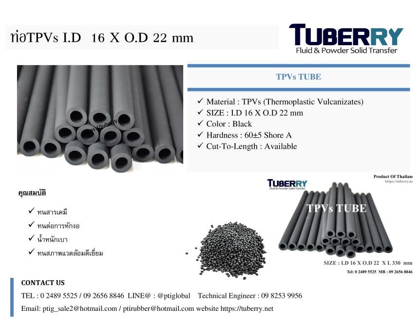 ท่อ TPVs ท่อทนสารเคมี I.D 16 mm