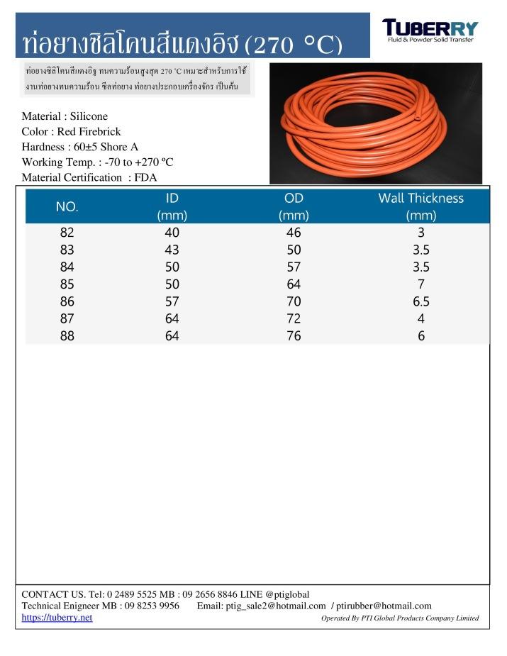 ท่อยางซิลิโคนทนความร้อน 270 (5)