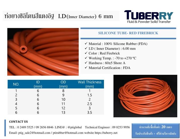 ท่อยางซิลิโคนสีแดงอิฐ 270 C I.D 6 mm.jpg
