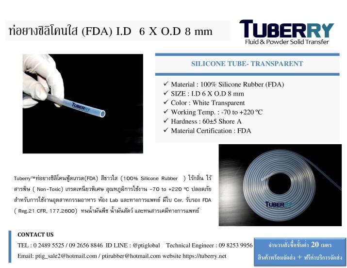 โรงงานผลิตท่อยางซิลิโคน I.D 6 X 8 mm.jpg