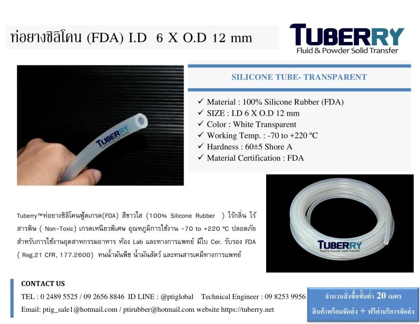 ท่อยางซิลิโคนใส (FDA) I.D6 XO.D 12 mm-1