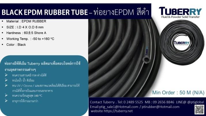 ท่อยางEPDM สีดำ I.D4XO.D6 mm.jpg